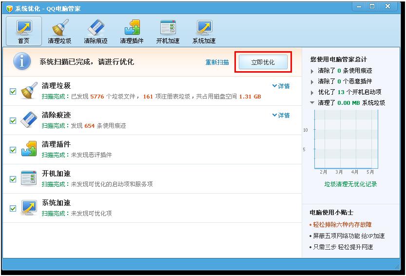 QQ电脑管家系统优化
