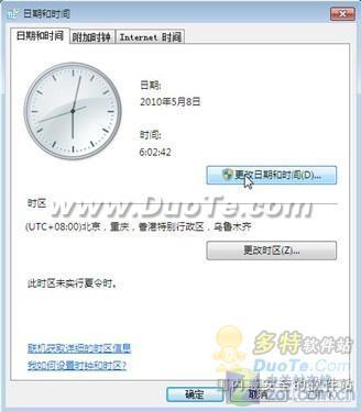 简单!定制个性化Windows 7系统时钟