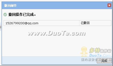 收发自如 QQ邮箱贴心又轻松