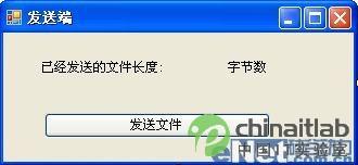 VB.net2008创建发送与接收端程序(图二)
