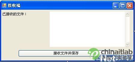 VB.net2008创建发送与接收端程序(图三)