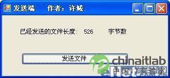 VB.net2008创建发送与接收端程序(图四)