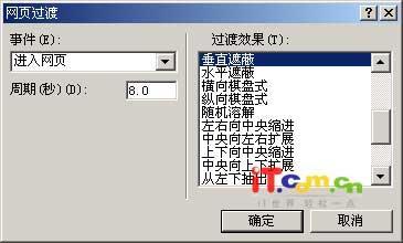 FrontPage基础教程特效按钮的制作(2)