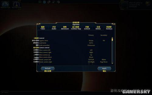 《英雄无敌6》菜单选项翻译