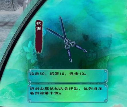《仙剑奇侠传5》单挑上官夫人的选择(折剑山庄)