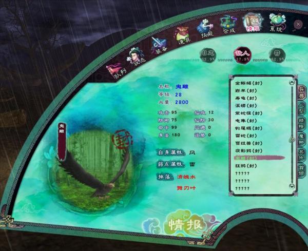《仙剑奇侠传5》仙竹林怪物掉落封印属性图鉴