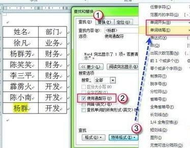 在Word2010的表格中精确定位姓名