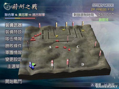 《无双大蛇》PC版的信长专属道具精确条件