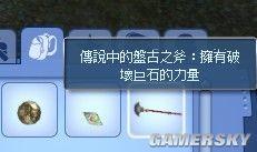 《模拟人生3:世界冒险》如何获得盘古大斧