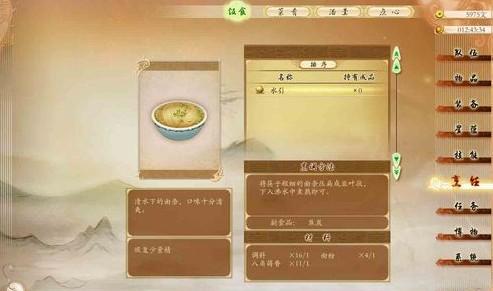 《古剑奇谭》图文攻略---虞山-芳梅林(五)