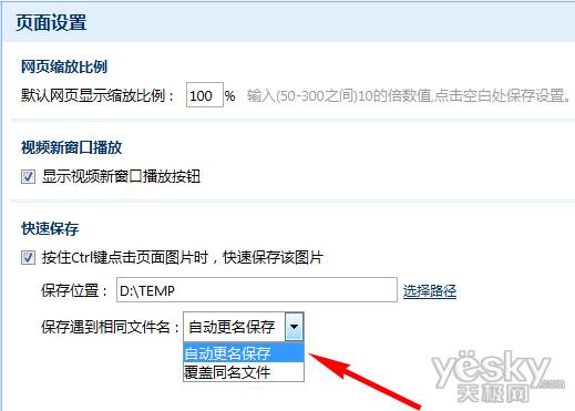 用傲游3浏览器快速保存功能轻松保存图片