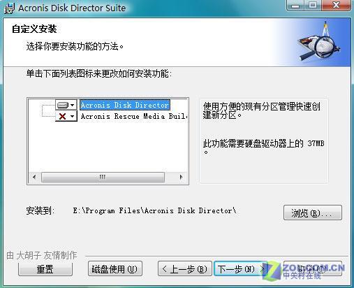 辞退Ghost让强悍的ADDS全面接管磁盘管理(2)