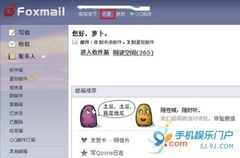 安卓手机邮箱设置教程 教您如何使用手机接收邮件