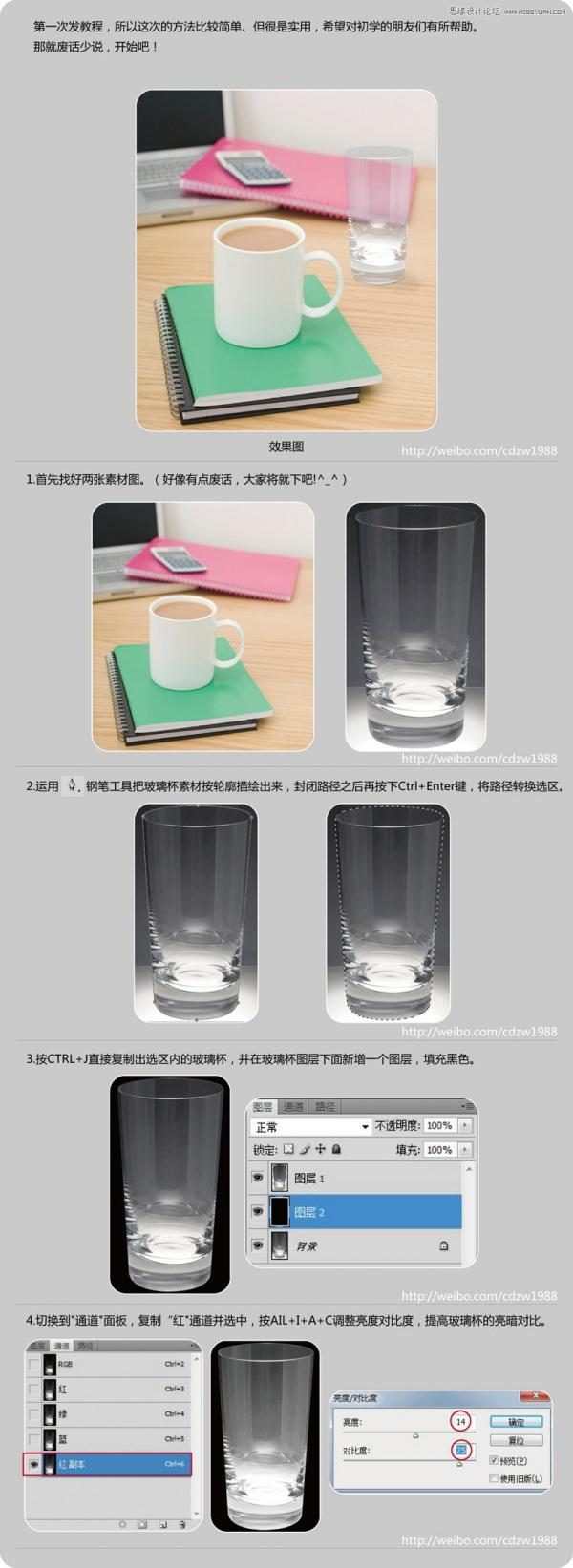 Photoshop利用通道抠出透明玻璃杯子