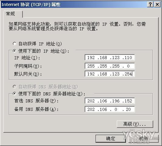 DNS错误怎么办