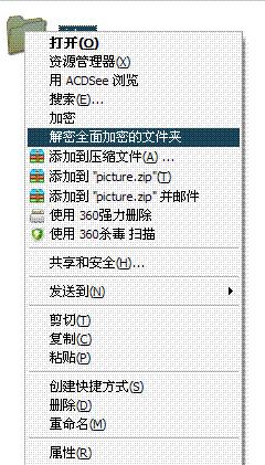 文件夹加密超级大师使用教程