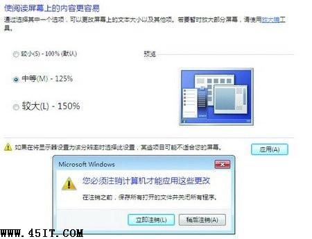 Windows7系统常见故障