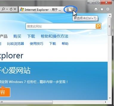 IE9怎么重新打开已关闭的网页