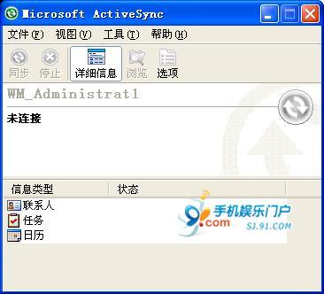 同步软件Microsoft ActiveSync教程