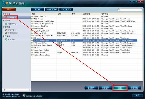 wp版91手机助手怎么安装卸载软件