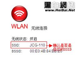 无线网络受限制或无连接