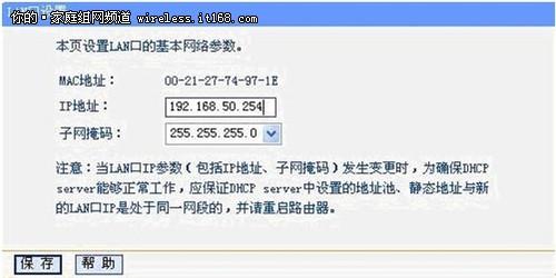 无线路由器设置:加强无线网络安全性