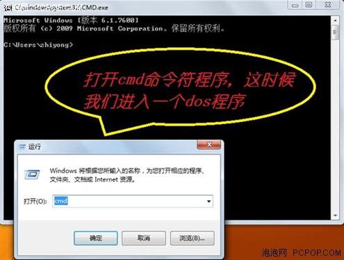 Win7定时自动关机设置方法