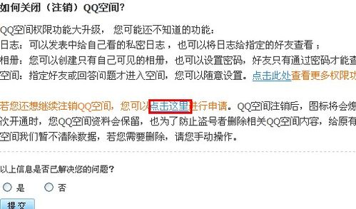 qq空间怎么关闭,怎么关闭qq空间