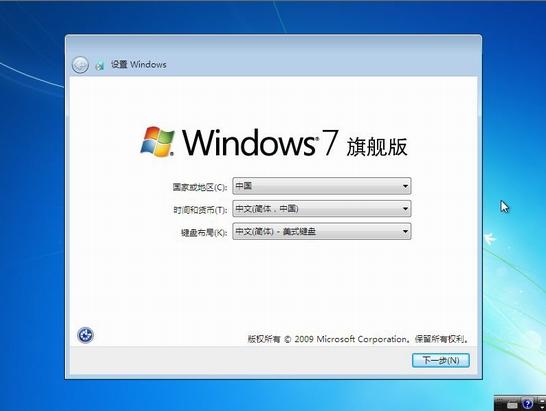 winXp下硬盘安装win7系统图文教程