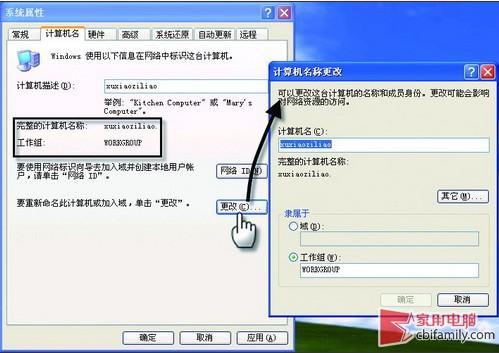 win7远程管理xp桌面
