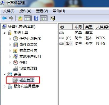 Win7系统如何创建、删除、格式化硬盘分区