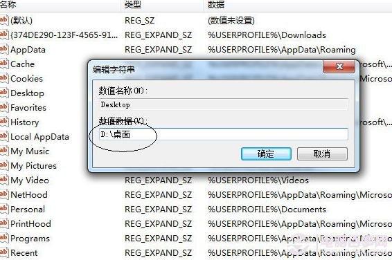 如何更改桌面文件路径