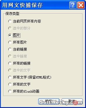 如何保存网页 保存网页的8种方法