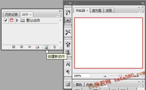 photoshop基础教程-动作的录制及使用