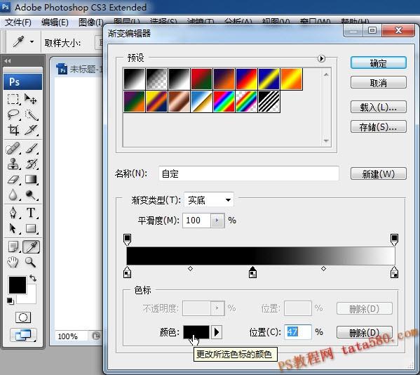 photoshop基础教程-渐变工具