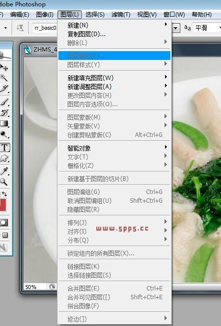 photoshop基础教程-图层菜单栏