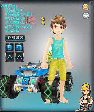 qq飞车外形改装方法