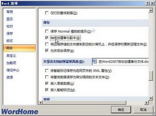 Word如何自动创建备份文件
