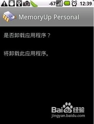 安卓手机系统程序卸载方法