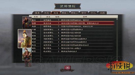 三国志12黄巾之乱图文攻略