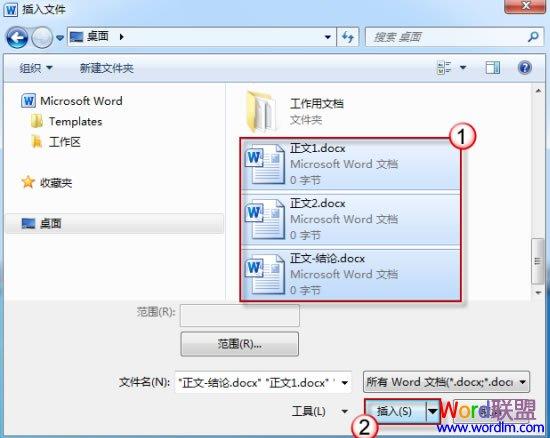 Word2010将多个文档合成一个文档