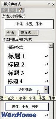 Word样式和格式使用,提高操作效率