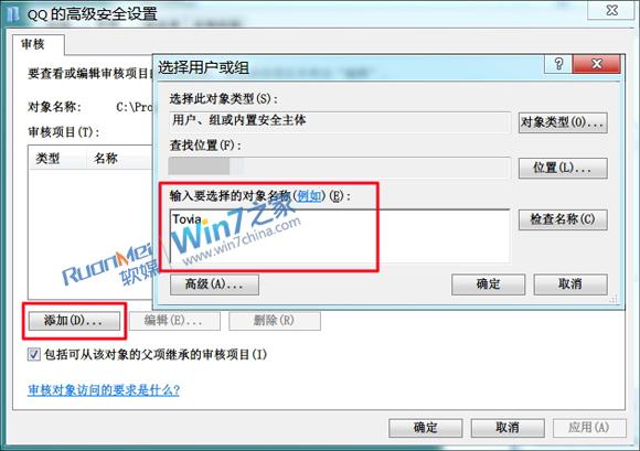 让Win7帮你全程监控,加强电脑隐私
