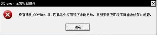 QQ.exe无法找到组件怎么办?
