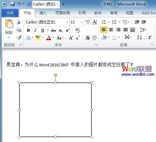 Word2010插入图片变成空白框怎么办