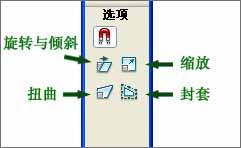flash基础教程-任意变形工具