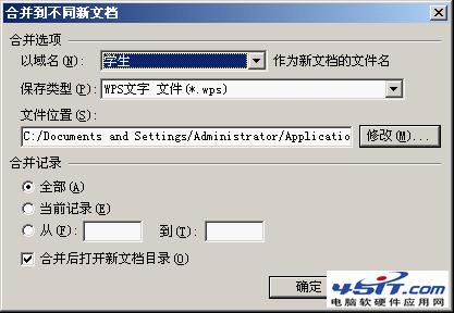 wps表格批量生成通知单
