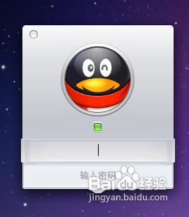 Mac中怎么登陆多个QQ号