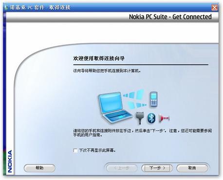 诺基亚pc套件怎么用