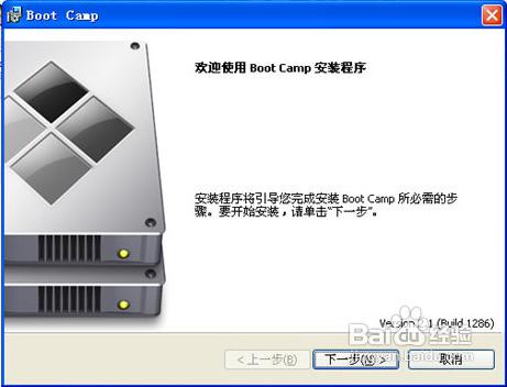 苹果MAC OS X安装双系统方法
